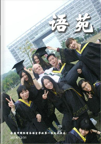 【IBS校园杂志】IBS首本校园独立杂志《语苑》上线啦